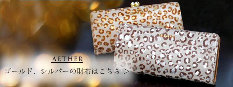 エーテルのピンクの長財布