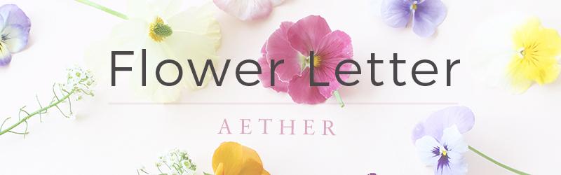 エーテルの花便り